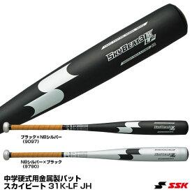 【あす楽対応】エスエスケイ(SSK) SBB2004 中学硬式用金属製バット スカイビート 31K-LF JH 20%OFF 野球用品 2020SS