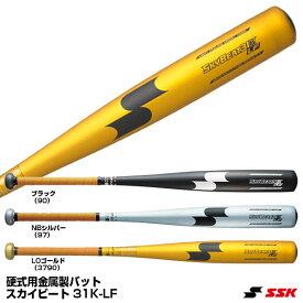 【あす楽対応】エスエスケイ(SSK) SBK3116 硬式用金属製バット スカイビート 31K-LF 20%OFF 野球用品 2019FW