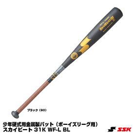 エスエスケイ(SSK) SBK31BL16 少年硬式用金属製バット(ボーイズリーグ用) スカイビート 31K WF-L BL 25%OFF 野球用品 2019SS