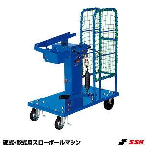 エスエスケイ(SSK) SMA1 硬式・軟式用スローボールマシン 10%OFF 野球用品 ピッチングマシン 2021SS