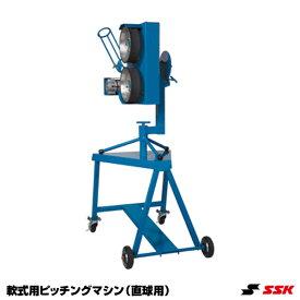 エスエスケイ(SSK) SMA55 軟式用ピッチングマシン(直球用) 10%OFF 野球用品 2019SS