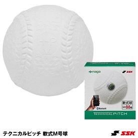 【あす楽対応】エスエスケイ(SSK) TP002M テクニカルピッチ 軟式M号球 TECHNICALPITCH 野球用品 2020SS