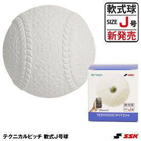 【あす楽対応】エスエスケイ(SSK) TP003J テクニカルピッチ 軟式J号球 TECHNICALPITCH 野球用品 2020SS