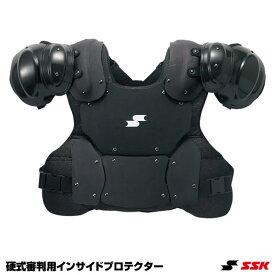 エスエスケイ(SSK) UPKP700 硬式審判用インサイドプロテクター 25%OFF 野球用品 2019SS