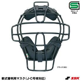 エスエスケイ(SSK) UPNM210S 軟式アンパイア用マスク(J・C号球対応) 25%OFF 野球用品 2018SS