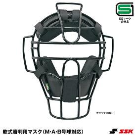 エスエスケイ(SSK) UPNM310S 軟式審判用マスク 20%OFF 野球用品 2020SS