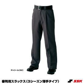 エスエスケイ(SSK) UPW035 審判用スラックス(3シーズン薄手タイプ) 25%OFF 野球用品 2019SS