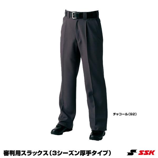 エスエスケイ(SSK) UPW036 審判用スラックス(3シーズン厚手タイプ) 25%OFF 野球用品 2017SS