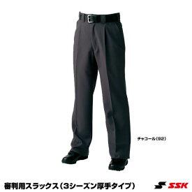 エスエスケイ(SSK) UPW036 審判用スラックス(3シーズン厚手タイプ) 25%OFF 野球用品 2019SS
