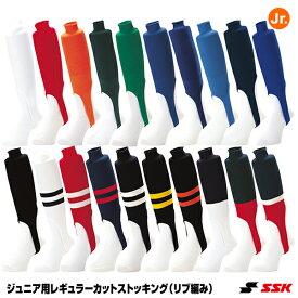 エスエスケイ(SSK) YA2210J ジュニア用レギュラーカットストッキング(リブ編み) 25%OFF 野球用品 2019SS