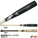 【あす楽対応】エスエスケイ(SSK) EBB3010 硬式用木製バット(メイプル) プロエッジ 20%OFF 野球用品 2021SS