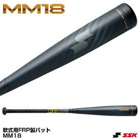 【あす楽対応】エスエスケイ(SSK) SBB4023 軟式用FRP製バット MM18 20%OFF 野球用品 2020FW