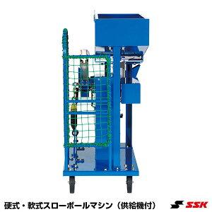 エスエスケイ(SSK) SMA2 硬式・軟式用スローボールマシン(供給機付) 10%OFF 野球用品 ピッチングマシン 2021SS