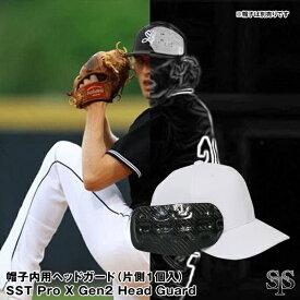 【あす楽対応】<メール便対応>SST 帽子内用ヘッドガード Pro X Gen2 Head Guard 片側1個入 プロX ヘッドガード・フォー・ピッチャーズ 野球用品