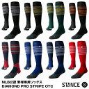 【あす楽対応】<メール便対応>STANCE(スタンス) M759A19DMN 野球専用ソックス(25.5-29.0cm) DMND PRO STRIPE OTC 野球用品