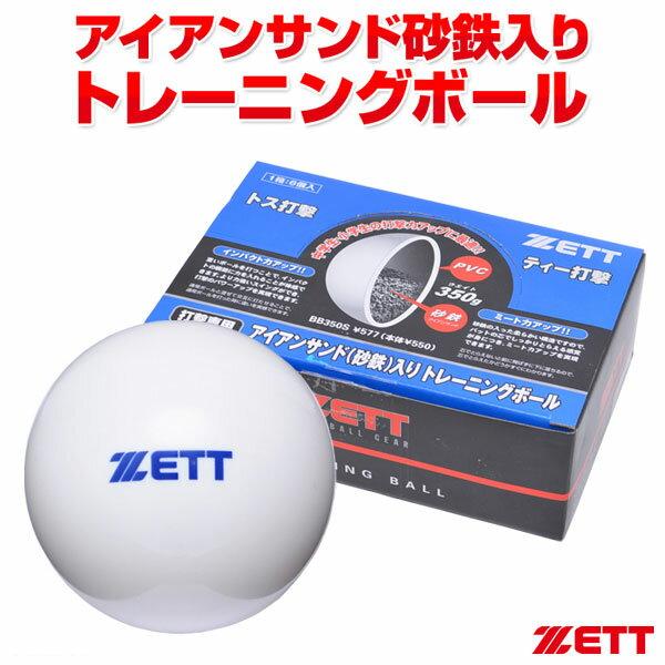 【あす楽対応】ゼット(ZETT) BB350S 打撃専用アイアンサンド(砂鉄)入りトレーニングボール350g(6個入り) 超低反発球(サンドボール) 野球用品 2017SS