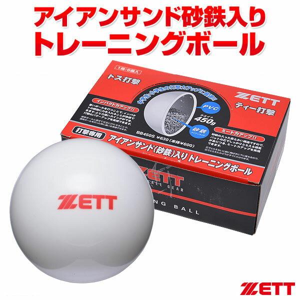 【あす楽対応】ゼット(ZETT) BB450S 打撃専用アイアンサンド(砂鉄)入りトレーニングボール450g(6個入り) 超低反発球(サンドボール) 野球用品 2017SS