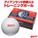 【あす楽対応】野球用品 ゼット(ZETT) 【BB450S】 打撃専用アイアンサンド(砂鉄)入りトレーニングボール450g(6個入り)
