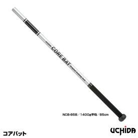 ウチダ(UCHiDA) NCB-85B コアバット(1400g平均/85cm) ブラック 20%OFF 野球用品