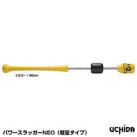 ウチダ(UCHiDA) PSG-80YE パワースラッガーNEO(軽量タイプ) イエロー 10%OFF 野球用品