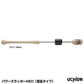 ウチダ(UCHiDA) PSG-85CL パワースラッガーNEO(重量タイプ) クリア 10%OFF 野球用品