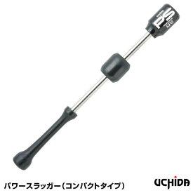 ウチダ(UCHiDA) SPS-65BK パワースラッガー(コンパクトタイプ) 65cm パワーアップ練習用 25%OFF 野球用品 2018SS