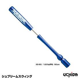 ウチダ(UCHiDA) SS-80 シュプリームスウィング(1200g平均/80cm) ブルー 20%OFF 野球用品