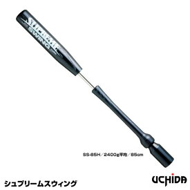 ウチダ(UCHiDA) SS-85H シュプリームスウィング(2400g平均/85cm) ブラック 20%OFF 野球用品