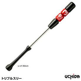 ウチダ(UCHiDA) TR3-80R トリプルスリー(軽量タイプ) レッド 10%OFF 野球用品
