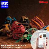 <受注生産>ウィルソン(Wilson)軟式用オーダーグラブ・ミットWILSONSTAFFCUSTOMORDERGLOVESオーダーシミュレーション10%OFFグローブ野球用品