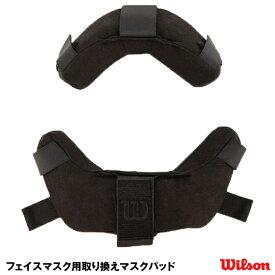 ウィルソン(Wilson) WTA3817NA フェイスマスク用取り換えマスクパッド 20%OFF 野球用品 審判用 2020SS