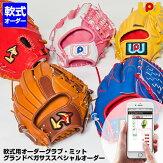 <受注生産>ワールドペガサス(WORLDPEGASUS)WGNSPO軟式用オーダーグラブ・ミットグランドペガサススペシャルオーダー10%OFF野球用品グローブ