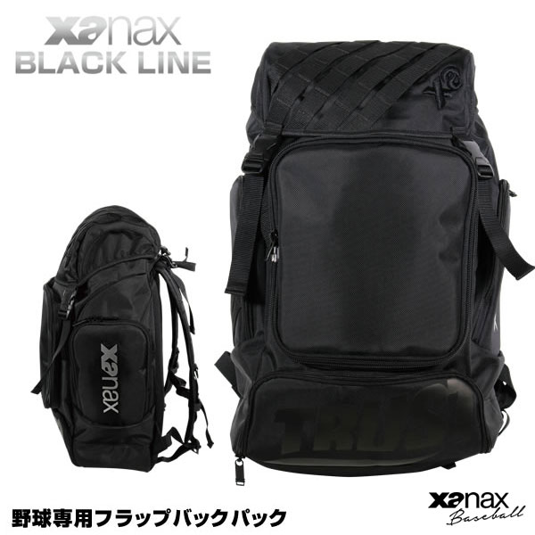 【あす楽対応】ザナックス(xanax) BA-G811 野球専用フラップバックパック トラスト BLACK LINE 20%OFF 刺繍加工対応 野球用品 2018SS
