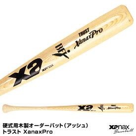 <受注生産>ザナックス(xanax) BHB-502H 硬式用木製オーダーバット(アッシュ) トラスト XanaxPro 20%OFF 野球用品 2019SS