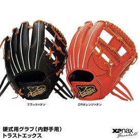 【あす楽対応】ザナックス(xanax) BHG-62718 硬式用グラブ(内野手用) トラストエックス 10%OFF 野球用品 グローブ 2019SS