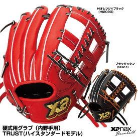 【あす楽対応】ザナックス(xanax) BHG53021T 硬式用グラブ(内野手用) トラスト(ハイスタンダードモデル) 10%OFF 野球用品 グローブ 2021SS