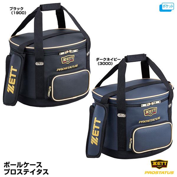 ゼット(ZETT) BAP217 ボールケース プロステイタス 刺繍加工対応 25%OFF 野球用品 2019SS