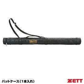 ゼット(ZETT) BC771 バットケース(1本入れ) 25%OFF 野球用品 2020SS