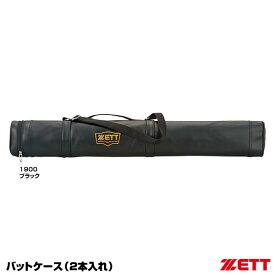 ゼット(ZETT) BC772 バットケース(2本入れ) 25%OFF 野球用品 2020SS
