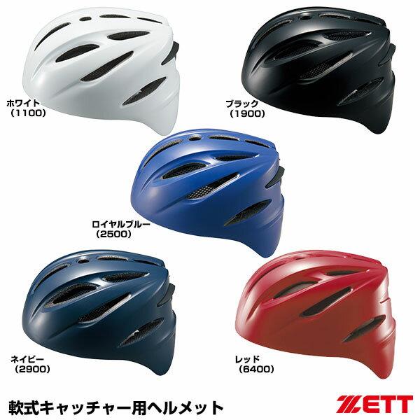 ゼット(ZETT) BHL40R 軟式キャッチャー用ヘルメット 25%OFF 野球用品 2018SS
