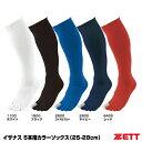 ゼット(ZETT) BK1360C 5本指カラーソックス(25-28cm) イザナス 25%OFF 野球用品 2018SS