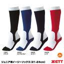 ゼット(ZETT) BK250M ジュニア用イージーソックス(21-24cm) 25%OFF 野球用品 2018SS