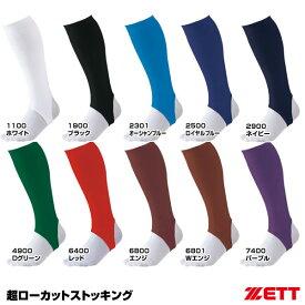 ゼット(ZETT) BK85A 超ローカットストッキング 25%OFF 野球用品 2019SS
