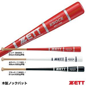 ゼット(ZETT) BKT1450 木製ノックバット 25%OFF 野球用品 2019SS