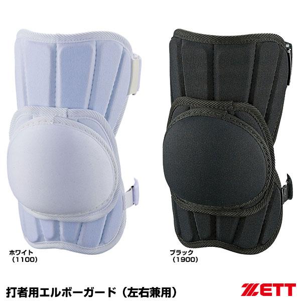 ゼット(ZETT) BLL317 打者用エルボーガード(左右兼用) 25%OFF 野球用品 2019SS