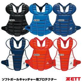 ゼット(ZETT) BLP5230 ソフトボールキャッチャー用プロテクター 25%OFF ソフトボール用品 2019SS