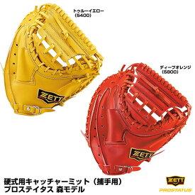 【あす楽対応】ゼット(ZETT) BPROCM520 硬式用キャッチャーミット(捕手用) プロステイタス 10%OFF 野球用品 2021SS