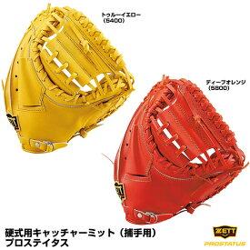 【あす楽対応】ゼット(ZETT) BPROCM920 硬式用キャッチャーミット(捕手用) プロステイタス 10%OFF 野球用品 2021SS