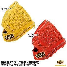 【あす楽対応】ゼット(ZETT) BPROG560 硬式用グラブ(二塁手・遊撃手用) プロステイタス 10%OFF 野球用品 グローブ 2020SS