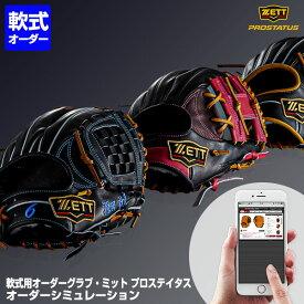 <受注生産>ゼット(ZETT) 軟式用オーダーグラブ・ミット プロステイタス オーダーシミュレーション 10%OFF 野球用品 グローブ